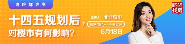 6.18 15:00【咚咚群讲座】十四五规划后,对楼市有何影响?