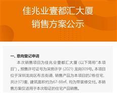 5.3万/平起,布吉佳兆业壹都汇大厦认筹中,22号公证摇号-房网地产头条