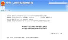 深圳列为案例!教育部发文,中小学课后服务不早于下班后半小时-咚咚地产头条