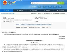 最高5000万购房补助!深圳出台新政 支持总部企业发展