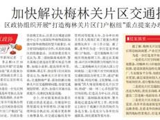 梅林关拥堵有救了!官方提案:打造龙华南部门户枢纽