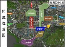 福田河套地区棚改项目规划公告:规划61.3万㎡ 配建九年制学校