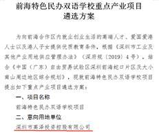刚刚,前海双语54班国际学校用地成功出让!卡士拿下松岗产业地