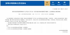深圳拟加大居住用地供应,计划2035年人均住房建面达到40㎡