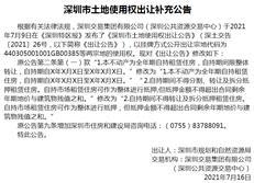 深圳22宗集出宅地,9地块条件调整!自持租赁房不准转让了