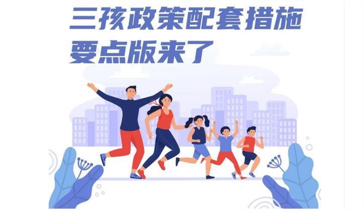 谢逸枫:楼市风向标!三孩政策配套措施带给住房调控新的突破!-咚咚地产头条