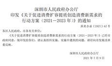 深圳将试点引进外佣,还将建大湾区国际免税城!促消费方案公布