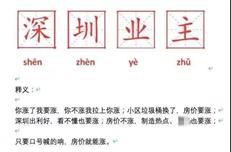 """深圳业主""""硬刚""""调控:宁愿房子被法拍,也不愿降价卖-咚咚地产头条"""