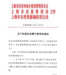 上海住房赠与新规:明日起,赠与转让住房,5年内计入套数-咚咚地产头条