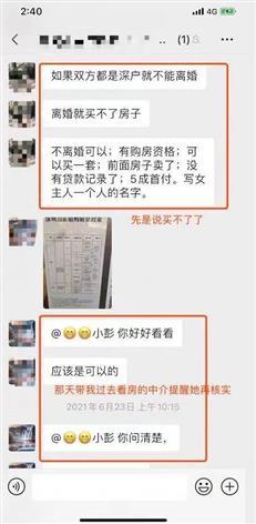 深圳离婚女子质疑被销售误导可五成首付购房,开发商回应-咚咚地产头条