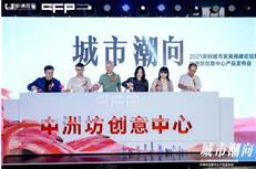 2021深圳城市发展高峰论坛暨中洲坊创意中心产品发布会完美落幕-咚咚地产头条