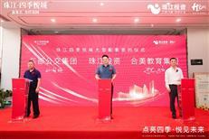 百万平大城新貌 | 珠江四季悦城大型配套集中签约圆满举行!