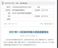 深圳公布536个重大项目进展!1-6月重大建设项目投资完成57.9%