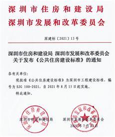 深圳官宣,公共房与小区商品房享共同配套!建设标准公布