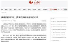 惠州被约谈了,要求加大调控!纳入楼市监测重点城市