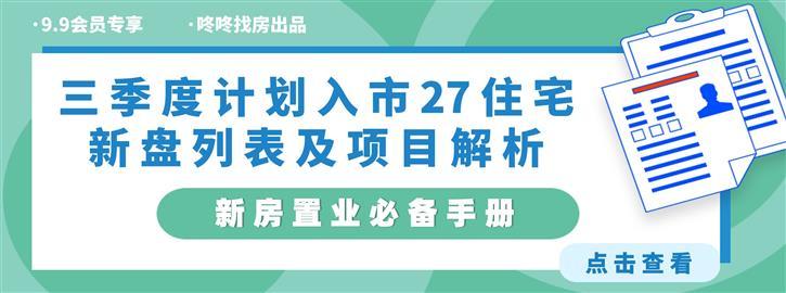【新房置业必备手册】三季度深圳计划入市住宅新盘列表及项目解析