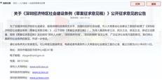 深圳官宣推行大学区、落实延迟退休!社会建设条例征求意见