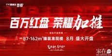 网友爆料:龙岗210万平超级新盘,8月推售86-163平现房