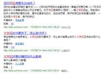 """深圳""""大学区""""来了?高价接盘的老破小学区房,成烫手山芋?-咚咚地产头条"""