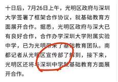 好消息,深圳中学计划来光明区办学!猜猜具体选址在哪里-房网地产头条