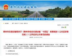 惠州首提深大城际惠州段,14号线仍未提...交通十四五规划公布