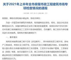 均未违法!东莞2021上半年房地产等112项在建工程情况通报