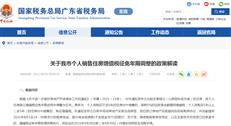 """东莞增值税""""2改5""""细则来了!这个时间前网签的,仍可2年免征"""