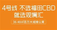 4号线 不远福田CBD 就选观澜汇