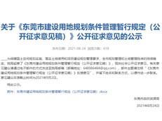 商办、产业等禁止调为住宅项目!东莞发布'用地规划管理'意见稿