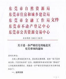 刚刚,东莞发布土拍新政!开发企出资比例不低于50%