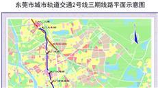 东莞地铁2号线三期正式招标!部分站点有调整!计划2022年4月开工