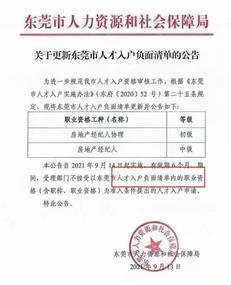 东莞人才入户负面清单公示,房地产经纪人被纳入!不能人才入户