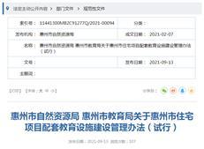 惠州住宅项目需配建学校,标准公布!与首期住宅同步交付