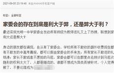 """深圳网友热议""""家委会"""":老师""""传话筒"""",是否应该取消?-咚咚地产头条"""