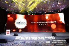 十年京彩用新相连 京基100荣获中国地产2021影响力城市综合体大奖