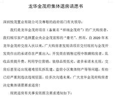 """深圳龙华一""""豪宅"""",业主集体请愿退房?因交付现状有出入…-咚咚地产头条"""