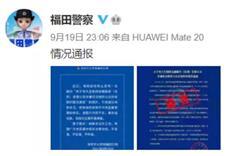 深夜,深圳警方连发通报辟谣-咚咚地产头条