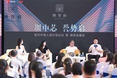 直播|圳中芯 誉势启——城市中轴人居价值论坛暨媒体品鉴会