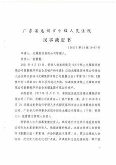 刚刚,惠州光耀集团宣布破产!将依法推进破产清算工作-咚咚地产头条