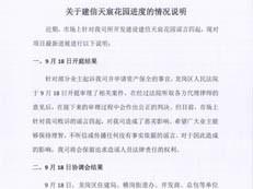 横岗建信天宸发布情况说明!将准时支付业主违约金-咚咚地产头条
