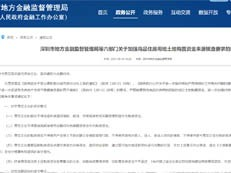 深圳六部门:严查开发商购地资金!违规将取消资格,禁1年参拍