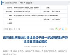 东莞住建局发文:严厉打击房地产中介违法违规行为