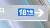 时速160公里!广州地铁十八号线首通段定于9月28日14点开通运营-咚咚地产头条