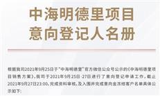 156批选663套房,6.5万/平起!龙华中海明德里登记人名册公示