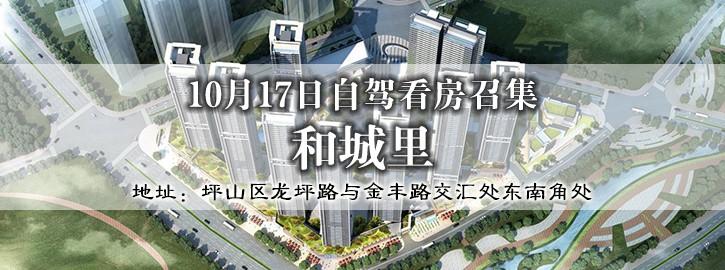 10月17日和城里自驾看房召集-咚咚地产头条