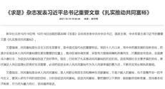 习主席《求是》发文:要积极稳妥推进房地产税立法和改革
