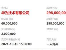 """华为进驻龙华了!2.98亿拿下""""巨无霸""""产业地,建76万平""""大厂"""""""