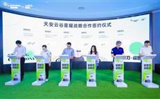 2021年天安云谷商业招商发布会圆满召开!开辟社区商业新模式-咚咚地产头条