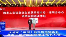 国家工业信息安全发展研究中心深圳分中心落户龙华-咚咚地产头条