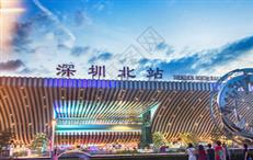 深圳北站港澳青年创新创业中心正式启用